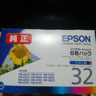 EPSON純正カートリッジ