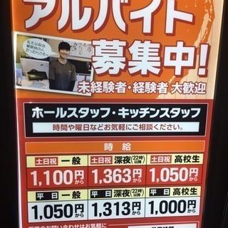 バイト募集美味しいラーメン100円で食べれます。