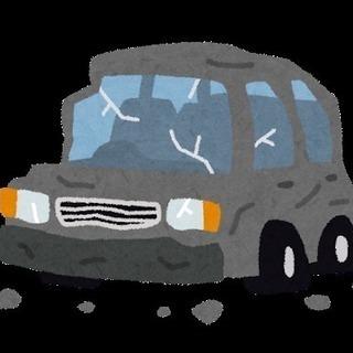 クルマの不動車、事故車処分します。
