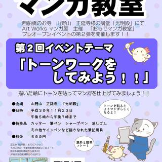 お寺でマンガ教室 第2回イベント 「トーンワークをしてみよう!!」