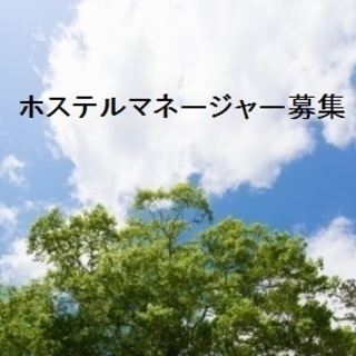 【新規オープン】 ホステル マネージャー