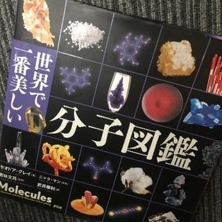 分子図鑑 2000