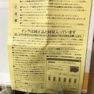 【ご相談中】エプソン用プリンターインク