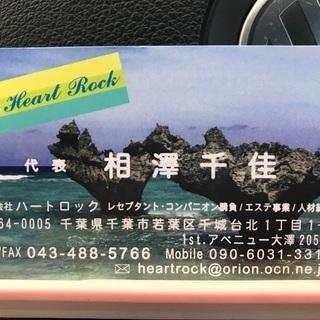 急募‼︎   レセプタント       ☆日払いOK/時給…
