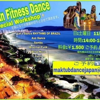 Brazilian Dance Fitness Workshop