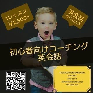 初心者向け英会話 ¥2500〜 コーチング付き