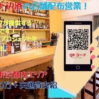 【QRコード決済】無料配布スタッフ