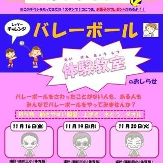 【親御さん必見】小学生バレーボール体験教室開催!
