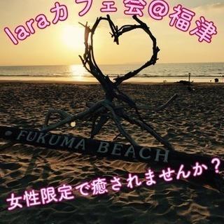 🔴残1名🔴💕女性限定💕11月17日(土)14時半〜@福津☆癒されl...