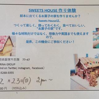 お菓子の家 作り体験
