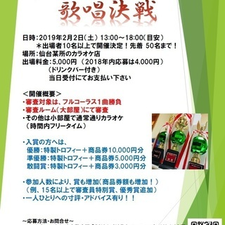 第一回 歌唱決戦(カラオケ大会)