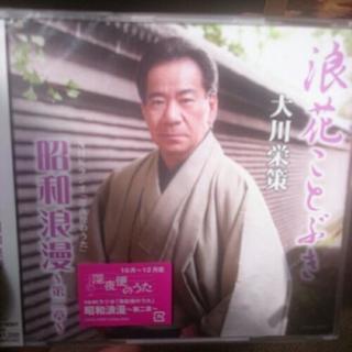 大川栄策の未開封CDあげます