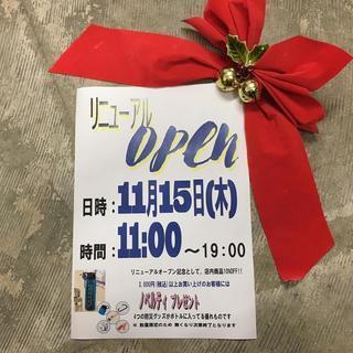 いよいよ明日 リニューアルオープン 11/15(木)Open11...