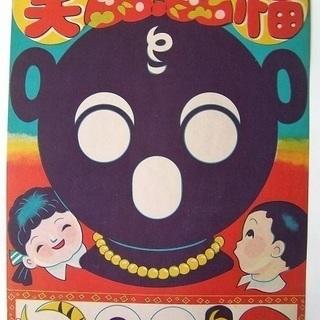 お宝発見!これは珍しい!!◆昭和30年代目かくしゲーム・福笑いダ...