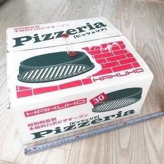ピザ窯!自宅で本格的に美味しく焼けます(^^)