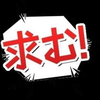 【急募】一般事務員さん募集!