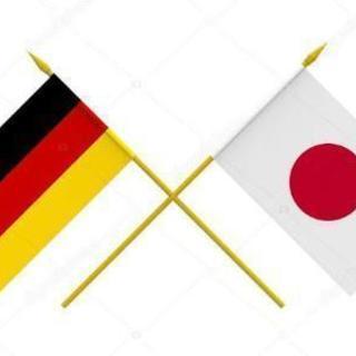 ドイツ語個人レッスン(初級〜上級)