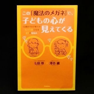 育児本★この「魔法のメガネ」で、子どもの心が見えてくる 七田厚