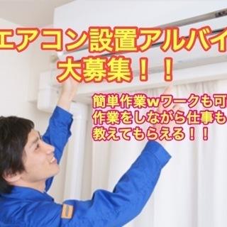 オフィスや店舗など大型施設の空調施工アルバイト募集!!
