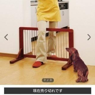 売り切れました! 木製 ペットゲート アイリスオーヤマ 美品 ②番