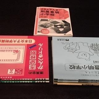 中古✳︎日本女子大学附属豊明小学校対策問題集セット