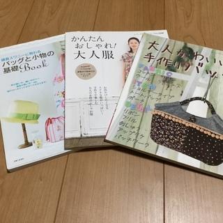 手作りの本★3冊セットB