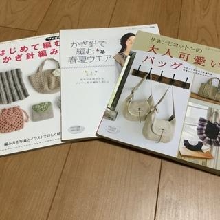 手作りの本★3冊セットC