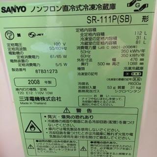 冷蔵庫(SANYO製) - 京都市