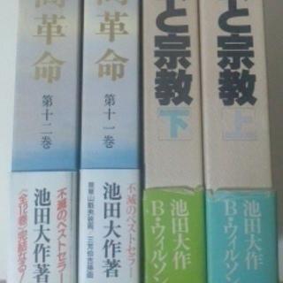 池田大作著 社会と宗教・希望の明日へ 他 全16巻 詳細は内容。