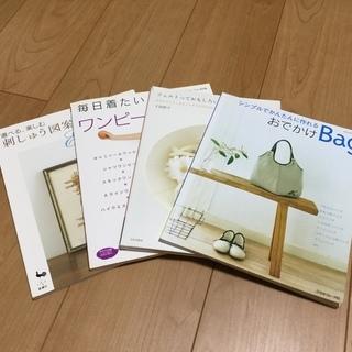 手作りの本★4冊セット