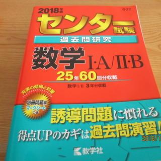 センター試験過去問題集2018発行 数学1A2B(発行:教学社)...