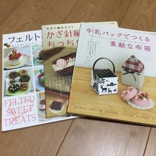手作りの本★3冊セットD