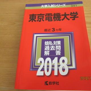 【値下げ】1000円 東京電機大学 2018年 赤本(最近3年分)