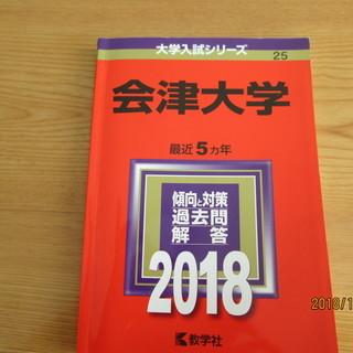 【値下げ】600円(国公立) 会津大学 2018年 赤本(最近5年分)