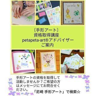 【手形アート】子育て中のママの資格を取得しませんか?