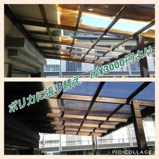 屋根塗り替え、テラス屋根張り替え 雨樋補修、交換