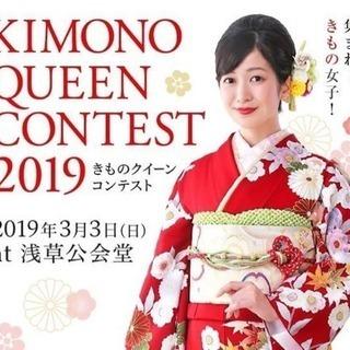 きものクィーンコンテスト2019