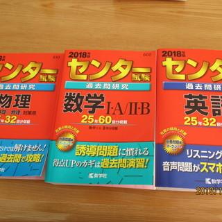 【値下げ】3冊セットで1300円 2018 センター過去問題集 ...