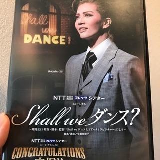 【宝塚】Shall we ダンス?