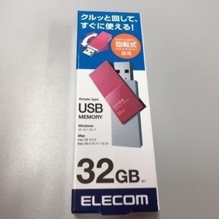 新品未開封 エレコムUSB 32GB