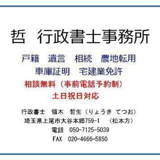【大宮、熊谷】車庫証明 代理申請します(警察手数料込 普通車86...