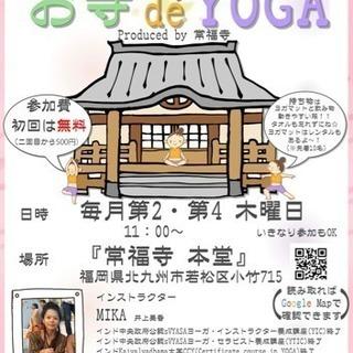 ワンコイン✨お寺 de YOGA ✨毎月 第2・第4 木曜日開催‼️