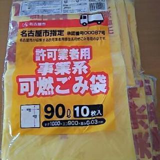 新品 名古屋市事業系可燃ごみ袋 90L 50枚