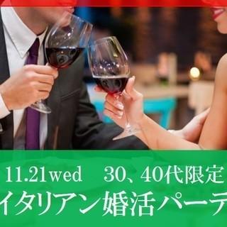 満員御礼! ザ・イタリアン婚活パーティー by ご縁チャンネル