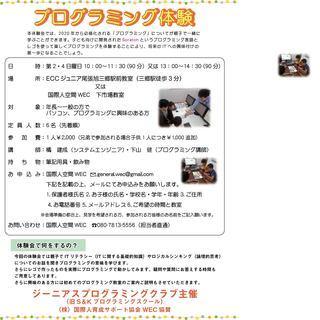 国際人空間WEC − 愛知県