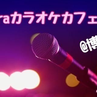 🎵明日❗️11月16日(金)16時@博多カラオケlaraカフェ会🎵