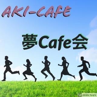 〓11/16(金)19時〜 【夢Cafe会】開催〓