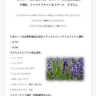M・リンパケアセラピスト養成講座