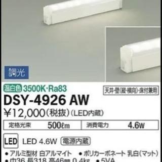 大光電機 LED システムライト