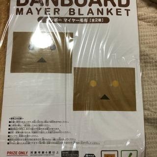 ダンボーマイヤー毛布(2種類)